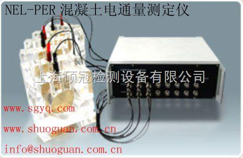 NEL-PER型混凝土电通量测定仪