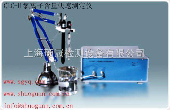 CLC-H便携式氯离子含量快速测定仪