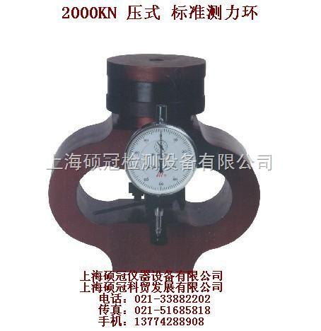 5000KN测力环,标准测力仪