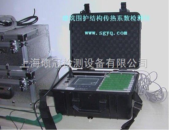 R70B围护结构传热系数检测仪
