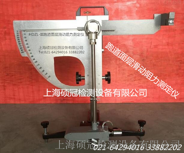 滑动阻力与摩擦性能测试仪