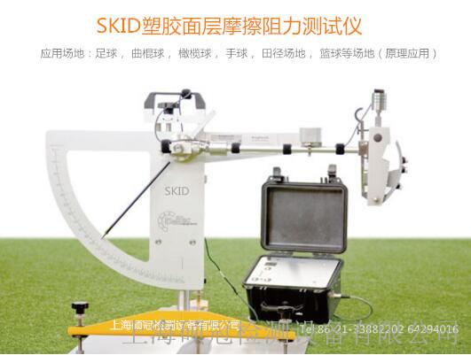 塑胶合成面层滑动阻力检测仪