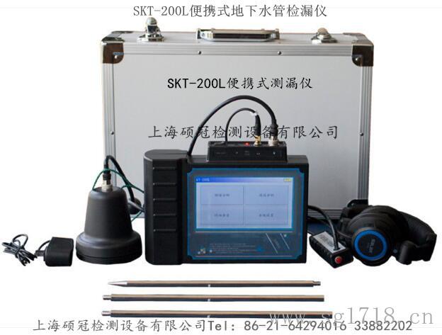 便携式水管渗漏检测仪