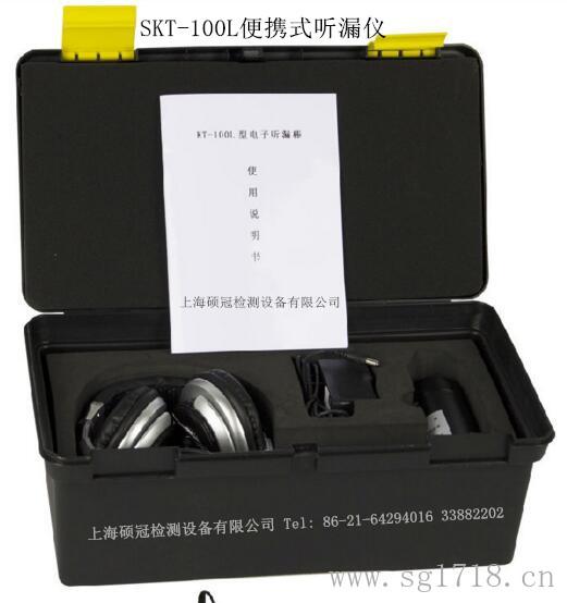 便携式电子听漏仪