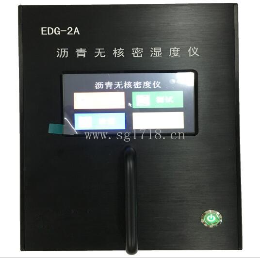 EDG-2A沥青无核密度仪