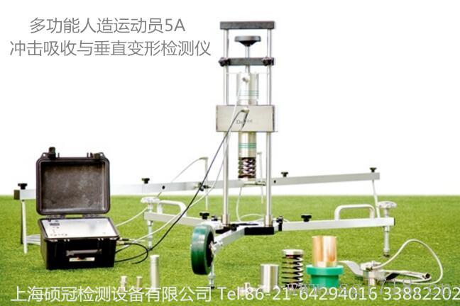 运动场地冲击吸取与垂直变形测试仪