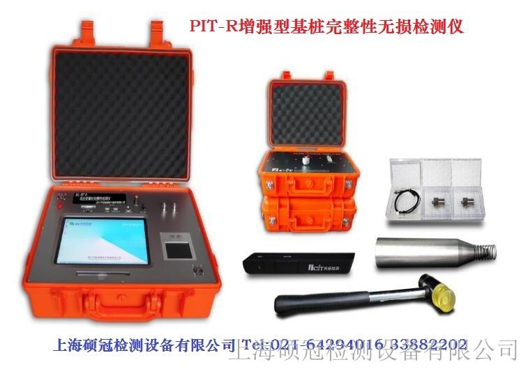 增强型基桩完整性无损检测仪