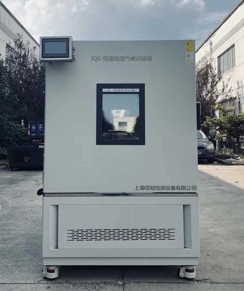 甲醛气候试验箱
