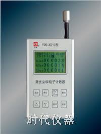 苏净集团Y09-3013激光尘埃粒子计数器