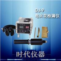 DJ-9电火花针孔检漏仪