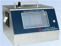 苏净Y09-5100大流量激光尘埃粒子计数器