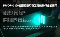 LUYOR-3320平行光检查灯