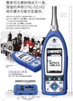 日本理音 NL-52EX 精密声级计