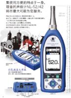 日本理音 NL-42EX 普通噪音计