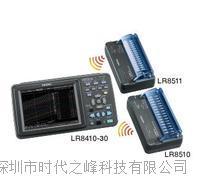 LR8410-30无线数据记录仪