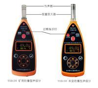 YSD130型矿用本安型声级计
