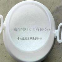 1631溴十六烷基三甲基溴化銨