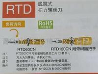 东日扭力起子 RTD15CN